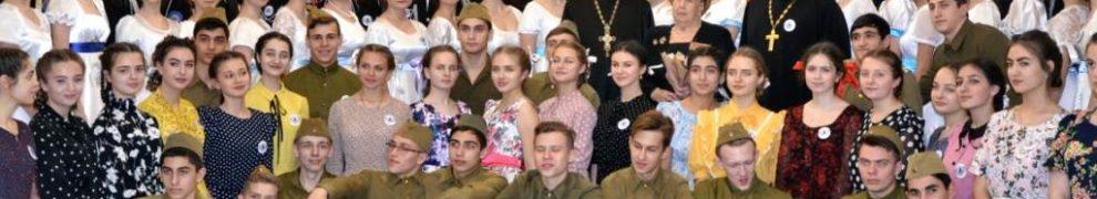 В станице Казанской прошел Сретенский бал православной молодежи